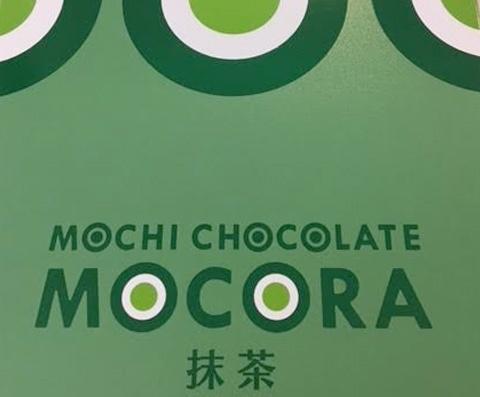 Mochi Chocolate